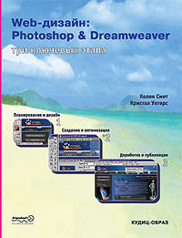Web дизайн: Photoshop & Dreamweaver. Три ключевых этапа